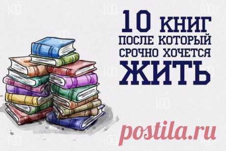 10 книг, после которых срочно хочется жить