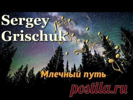 ௸♫ Млечный Путь- Сергей Грищук/ Milky Way - Sergey Grischuk