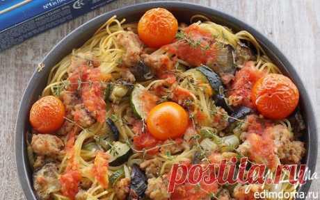 Спагетти, запеченные с овощами, куриным фаршем и томатами | Кулинарные рецепты от «Едим дома!»