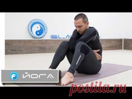 Йога с Сергеем Черновым 📌 Тренировка по йоге 2018/12/03 ⭐ SLAVYOGA
