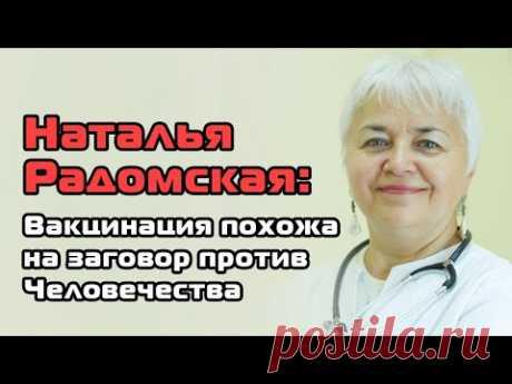 """Наталья Радомская: """"Вакцинация похожа на заговор против Человечества"""""""