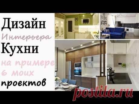 Дизайн интерьера кухни на примере 6-ти моих проектов