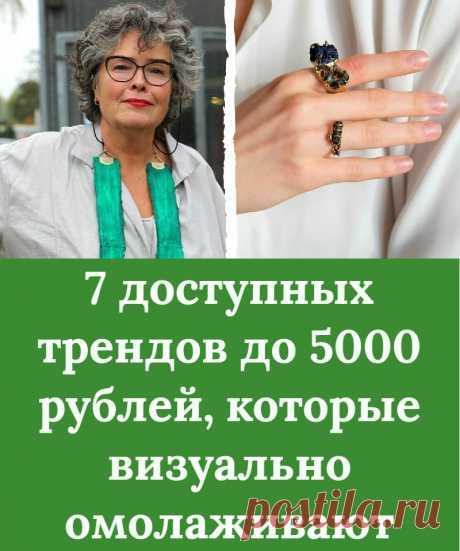 7 доступных трендов до 5000 рублей, которые визуально омолаживают