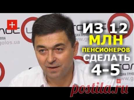 Половину украинцев хотят лишить пенсий. Всеволод Степанюк о пенсионной реформе