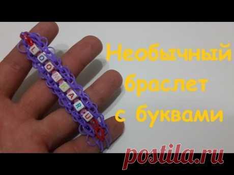 Необычный браслет с буквами из резинок Rainbow loom bands
