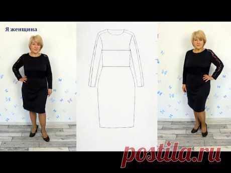 Элегантное платье футляр без талиевых вытачек со вставками из кружева. Полный пошаговый пошив