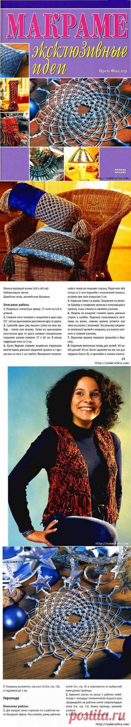 """""""Макраме - эксклюзивные модели"""". Журнал по рукоделию.."""