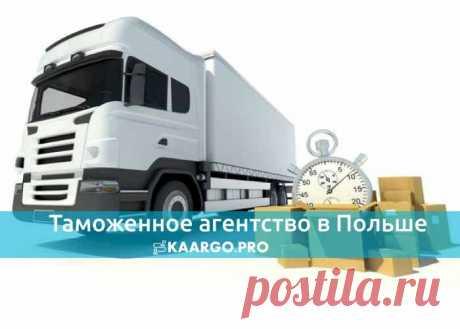 Таможенное агентство в Польше shared by enarjee