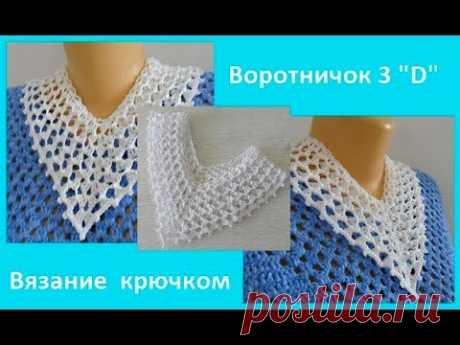 """Воротничок 3""""D"""", вязание крючком ,crochet collar (Воротник № 145)"""