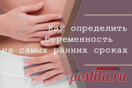 Как определить беременность на самых ранних сроках. Всем нам известный тест для определения беременности может установить ее наличие не сразу, а лишь спустя определенное время (неделя – две). Однако многие женщины могут чувствовать, что забеременели, гораздо раньше. Для этого нужно лишь прислушаться к тем сигналам, которые дает сам организм. Итак, какие признаки могут свидетельствовать о наступившей беременности?