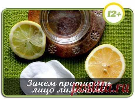 ¿Para que limpiar la cara con el limón?