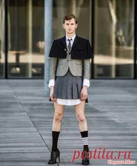 А тем временем... в Париже представлена новая мужская мода - А ты сегодня улыбался? - Страна Мам