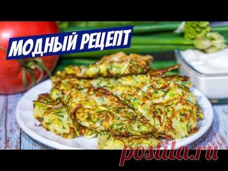 Легендарный рецепт оладьев из кабачков! Блюдо на все лето Вкуснее драников!