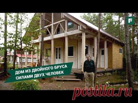 Дом из двойного бруса при малом бюджете. История стройки и счастья // FORUMHOUSE