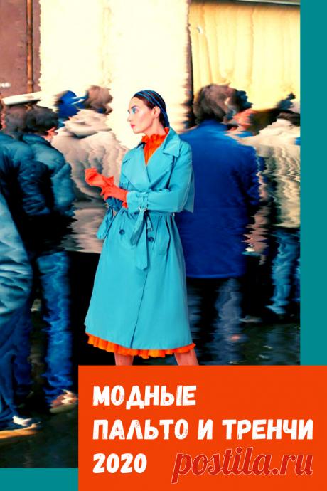 Стильные и женственные: модные пальто и тренчи 2020