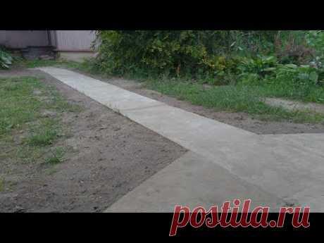 Заливка дорожки бетоном своими руками