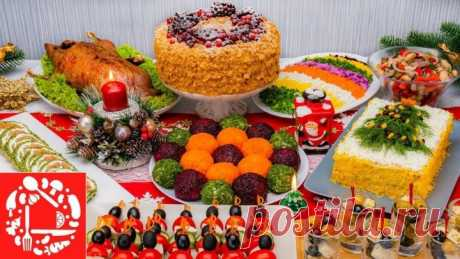 Меню на Новый год! Готовлю 10 блюд на ПРАЗДНИЧНЫЙ СТОЛ