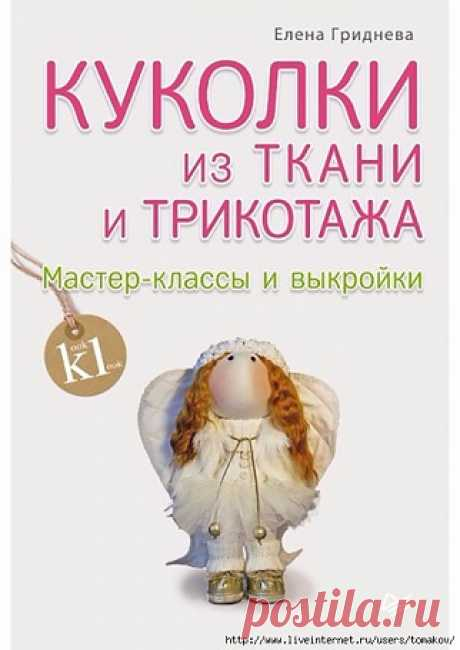Куколки из ткани и трикотажа. Елена Гриднева