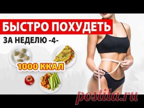 БЫСТРО ПОХУДЕТЬ за НЕДЕЛЮ -4- Рацион Питания на 1000 ккал 🔥 Марафон Похудения 🍏