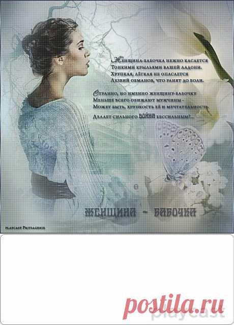 Плейкаст «Женщина - бабочка»