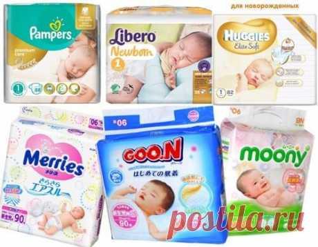 Памперсы для новорожденных: рейтинг, как правильно выбрать, рейтинг лучших