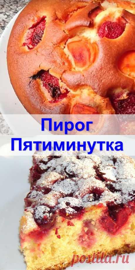 """Пирог """"Пятиминутка"""" - Женский Блог Расскажу Вам прекрасный рецепт — пирог """"пятиминутка"""". Он так быстро и просто..."""