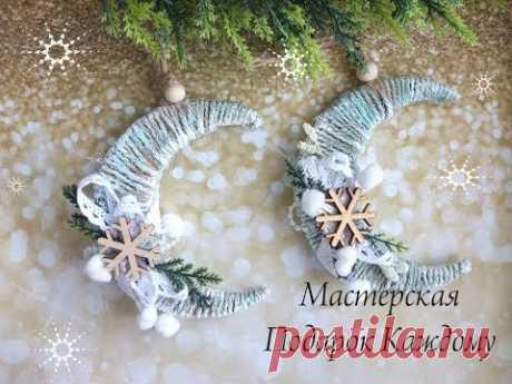 "christmas ornaments\Елочная игрушка ""месяц"" из шпагата мастер класс/новогодний декор своими руками"