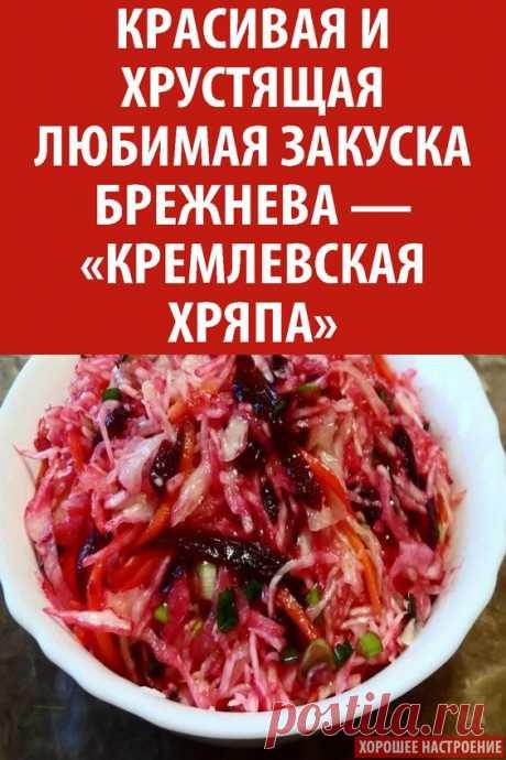 Красивая и хрустящая любимая закуска Брежнева — «Кремлевская Хряпа» Ингредиенты: 1 килограмм белокочанной капусты 2 свеклы 2 луковицы 2 морковки Приготовление: Шинкуем овощи очень мелко. Готовим маринад: вскипятить 3 стакана воды Половина стакана уксуса — ( 9 %) 3/4 стакана растительного 1 столовая ложка крупной, такой грубой соли 15 кусочков сахарного рафинада или 15 ч.л. сахарного песка. Заливаем горячим маринадом все порезанные овощи. Перемешиваем, …