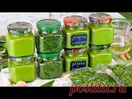 Способы заготовки зелени на зиму с сохранением вкуса и аромата! Свежая зелень зимой