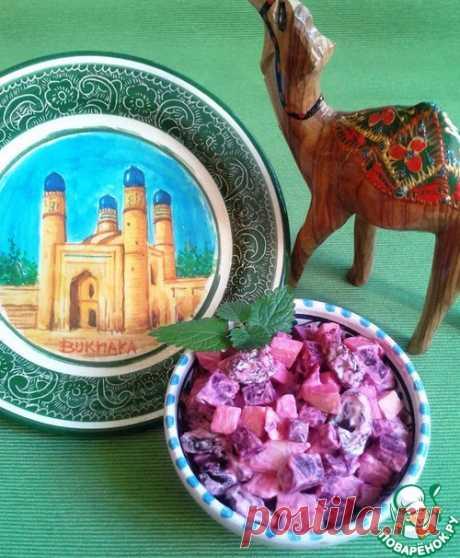 """Салат """"Бухарский"""" - кулинарный рецепт"""