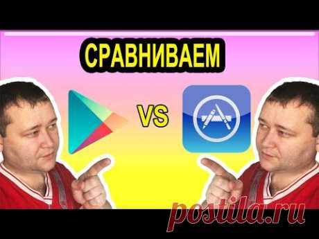 Google Play vs App Store - основные приложения Android и IOS - YouTube