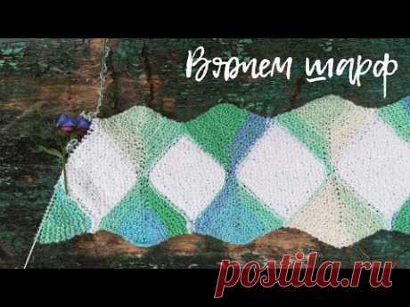 Вяжем необычный шарф/ Видеоурок по вязанию