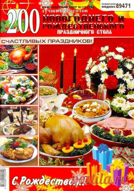 Кулинарный мир №27 2011