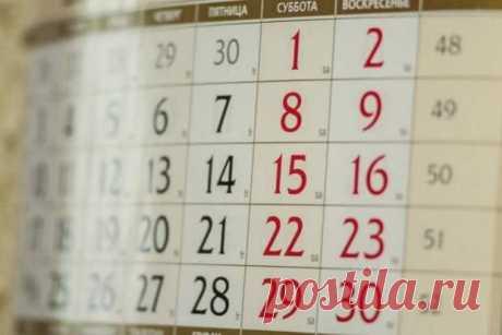 Все получится: названы самые удачные даты 2021 года - Спутник - медиаплатформа МирТесен 2021 год — уникальный, ибо нумерологи, эзотерики и астрологи рекомендуют обратить внимание на зеркальные даты. Они есть в каждом месяце, и именно в этом году они принесу удачу, успех и станут наиболее благоприятными для свершения важных дел, сообщает ИА KrasnodarMedia. Итак, что можно делать в