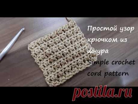 Простой узор крючком из шнура или трикотажной пряжи. Simple crochet cord pattern - YouTube Этот простой узор крючком из шнура также красиво смотрится связанный из т-пряжи. Вяжется узор крючком поворотными рядами, состоит из чередования полустолбиков и полустолбиков с накидом. На видео вяжем из полиэфирного шнура 3мм, крючок №4.  Хорошо подойдет для вязания не только сумок, а и ковров, сидушек, а также подставок под горячее. #узоркрючком #простойузоркрючком #узоркрючкомизшнура