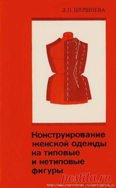 Шершнева Л.П. Конструирование женской одежды на типовые и нетиповые фигуры