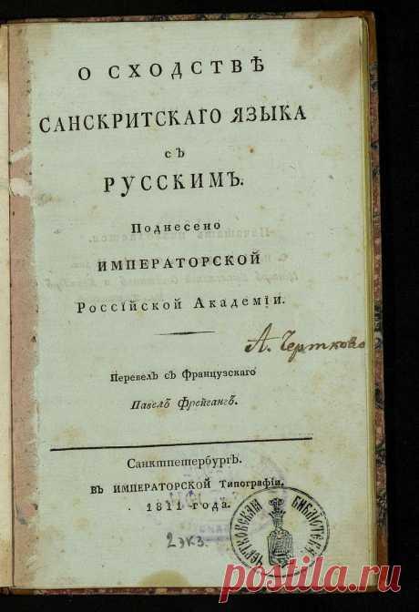 Почему санскрит так похож на русский