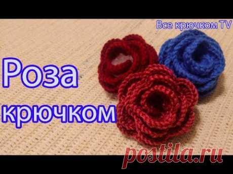 Роза крючком вязание цветов для начинающих beautiful rose crochet  Все крючком TV - YouTube