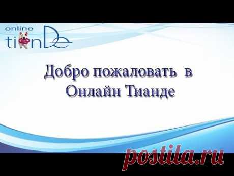 ⭐Презентация интернет проекта 'ОНЛАЙН ТИАНДЕ'⭐