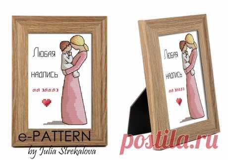 """Схема для вышивки крестом детской метрики """"Мама и малыш"""" на заказ e-PATTERN"""