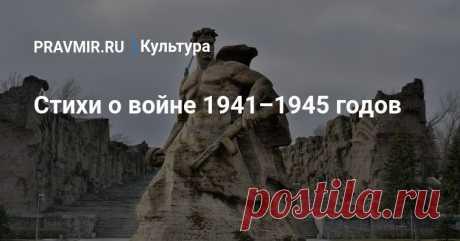 Стихи о войне 1941–1945 годов Мы собрали для вас лучшие стихотворения отечественных поэтов о великих днях Великой Отечественной войны