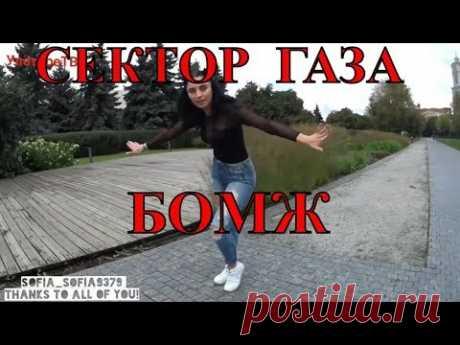 Сектор газа Бомж Ремикс 2019 // Танцы Шаффл под песни Сектор газа - YouTube