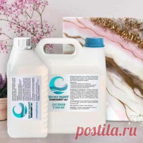 Где купить эпоксидную смолу:рассказываю про магазин Пропитай.ру. | ЭпоксиднаяФея (Epoxyfairy смола) | Яндекс Дзен