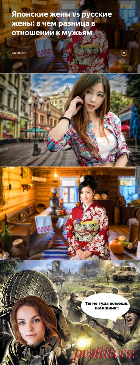 Японские жены vs русские жены: в чем разница в отношении к мужьям | МУЖСКОЙ | Яндекс Дзен