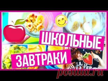 🔴 5 ГЕНИАЛЬНЫХ ЗАВТРАКОВ В ШКОЛУ  ★ Women Beauty Club