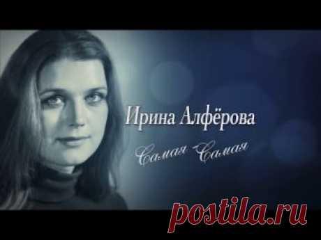 Irina Alfyorova. Very best