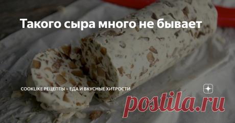 Такого сыра много не бывает С зеленью, перчиком, вялеными томатами и грибами вообще БОМБА! Долго стоять ему не надо, остыл и можно уже кушать!