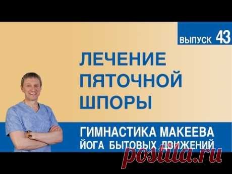 El tratamiento de la espuela de talón