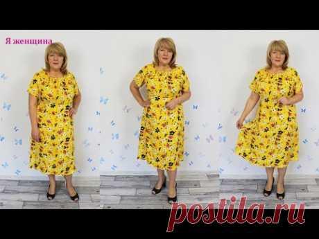 Солнечное платье в стиле Ампир с кулиской по горловине. Полный пошив на новой Швейной машине