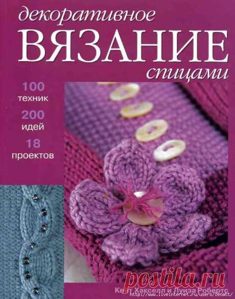 Декоративное вязание спицами.